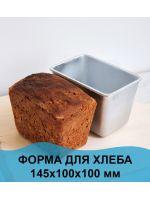 """Форма хлебная алюминиевая для выпечки прямоугольного хлеба на """"полкирпичика"""" Л11"""