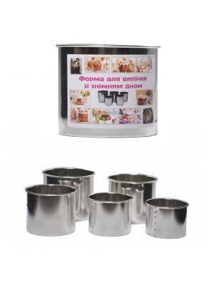 Набор из 5 форм для выпечки пасхи (паски) со съёмным дном из пищевой стали